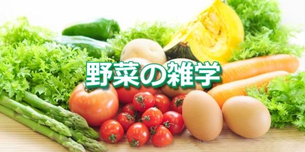 野菜の雑学