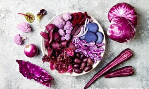 パープル・紫色の野菜