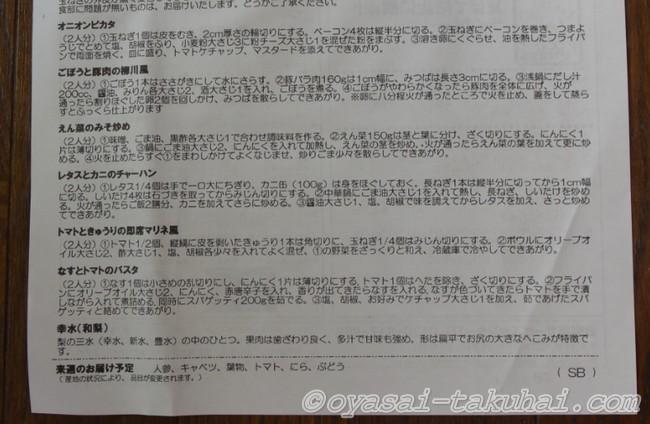 らでぃっしゅぼーや 野菜 ぱれっと レシピ メリット デメリット 口コミ 評判 体験談