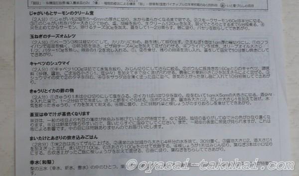 らでぃっしゅぼーや 野菜 ぱれっと レシピ付き 定期宅配 評判 口コミ 体験談